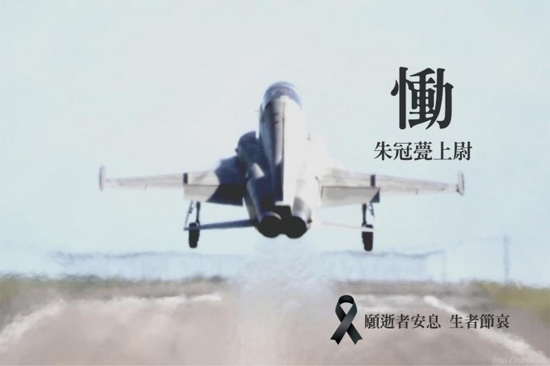 國防部發文弔念朱冠甍上尉。(取自國防部臉書)