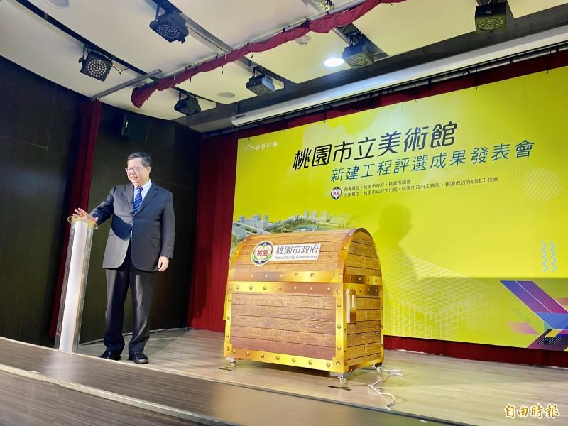桃園市長鄭文燦今天上午宣布,桃園市立美術館施工單位由宏昇營造股份有限公司獲得簽約權。(記者魏瑾筠攝)