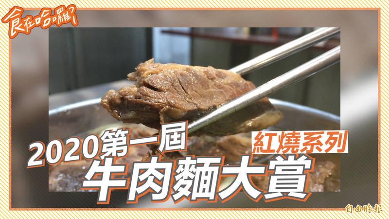 《食在哈囉》推出2020第一屆紅燒牛肉麵大賞!看看誰是牛肉麵霸主?(影音製圖)