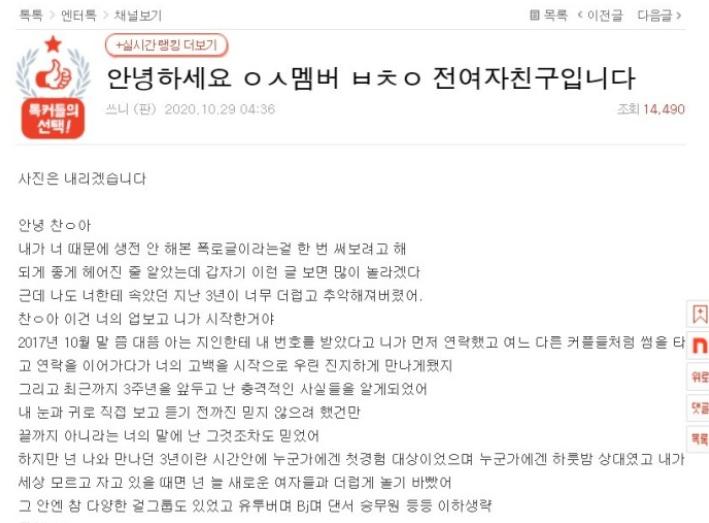 自稱是燦烈前女友的女網友在29日凌晨於網路論壇《Pann》爆料,目前文章已被刪除。(圖取自「Naver」)