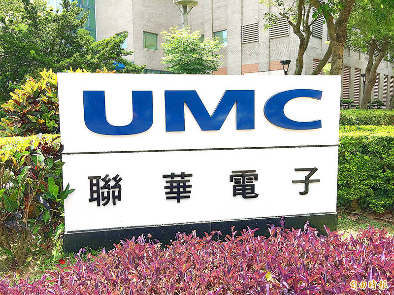 The logo of United Microelectronics Corp is pictured at the company's headquarters in Hsinchu on June 12, 2018. Photo: Hung Yu-fang, Taipei Times