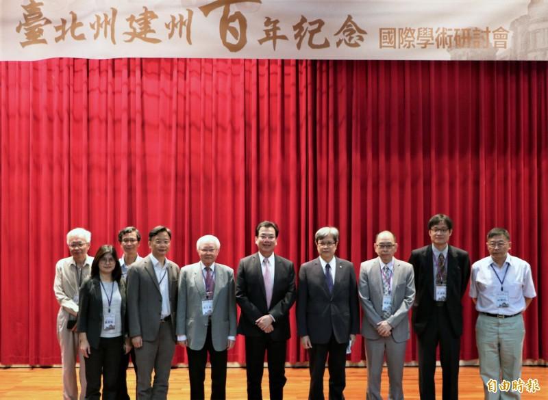 紀念臺北州建州百年,新北市政府與台北大學共同舉辦國際學術研討會。(記者翁聿煌攝)