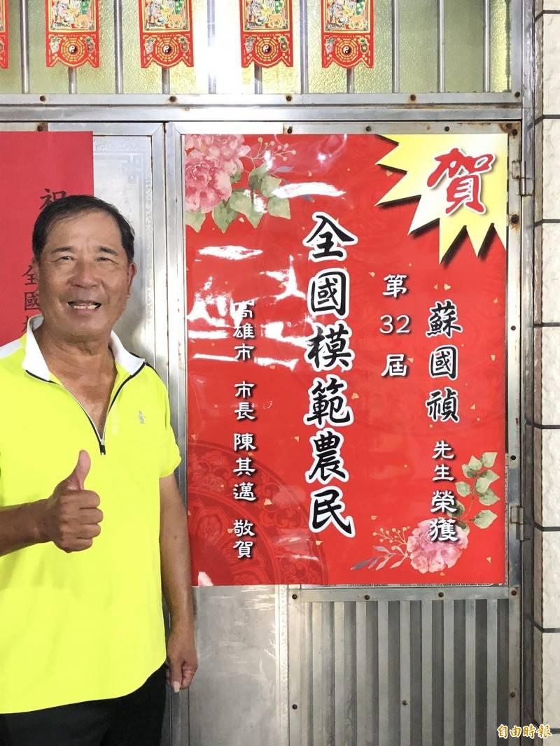 高雄市永安區石斑魚養殖戶蘇國禎,獲今年度全國模範農民殊榮。(記者許麗娟攝)
