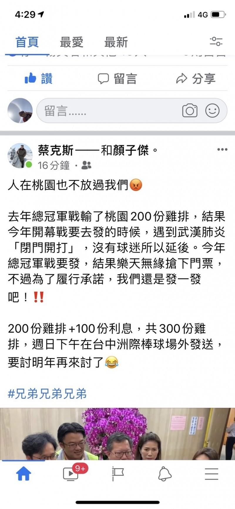 蔡其昌特助蔡克斯在臉書公布週日發送雞排。(記者張軒哲翻攝)