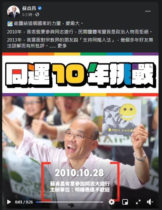 同志大遊行前夕,行政院長蘇貞昌呼籲以無私的愛團結彼此、包容不同。(擷取自蘇貞昌臉書)