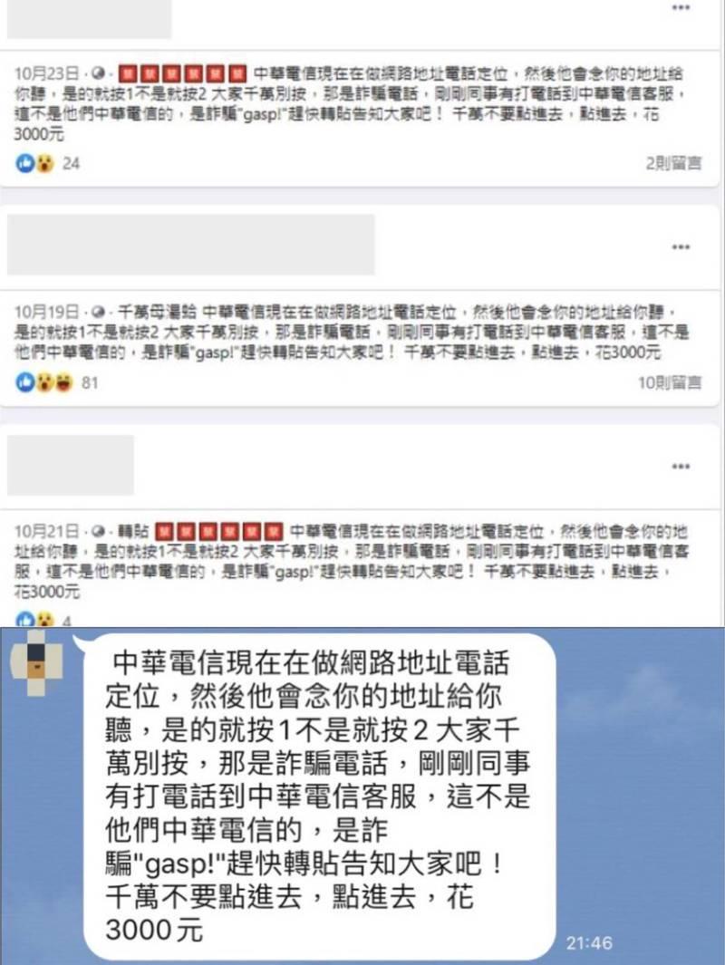 近日在社群平台、通訊軟體上傳中華電信現在在做網路地址電話定位,而該電話是詐騙電話,呼籲將該消息轉貼分享,告知大家不要跟著電話指示,否則會被騙3000元,此訊息經事實查核中心查證後,認定是錯誤訊息。(圖擷取自台灣事實查核中心)