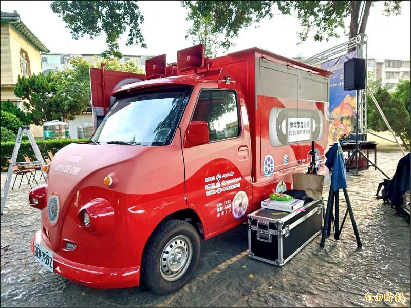 南市文化局與台南藝術大學合作「轉動的聲音」計畫,推出全台首部搶救家庭錄影帶的紅色胖卡—紅莫妮卡(Home Movie Car),下鄉巡迴播映民間影像珍貴紀錄。(記者洪瑞琴攝)
