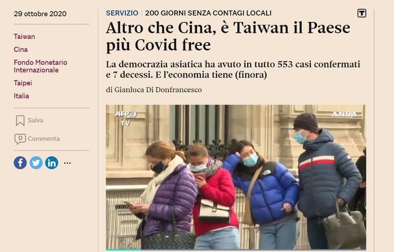 義大利財經大報《24小時太陽報》也撰文表示,實施民主的台灣連續200天沒有本土病例,反觀隱瞞疫情的獨裁中國讓病毒蔓延到全世界。(圖擷取自《24小時太陽報》)