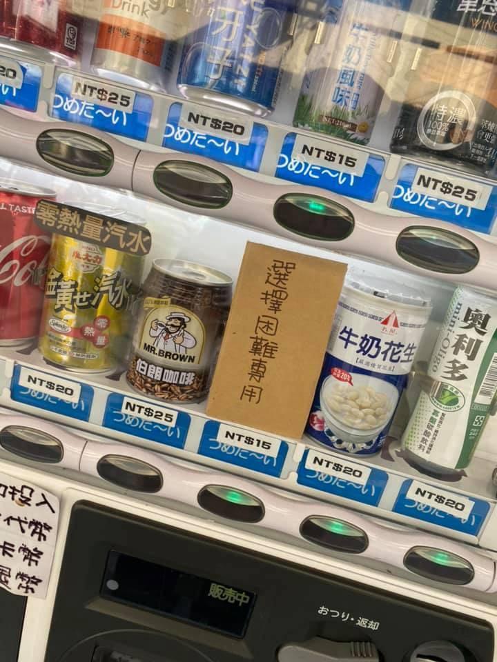 員林自動販賣機「選擇困難專用」!15元是什麼?網友熱議