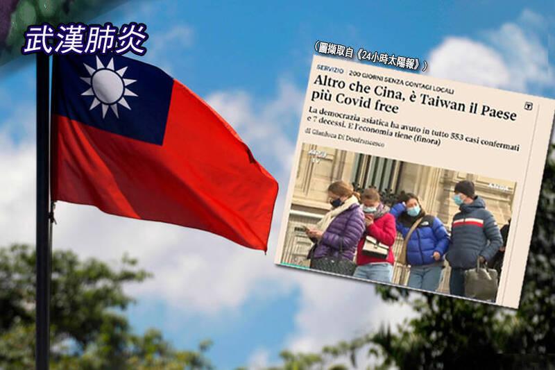 台灣在10月29日達到新的里程碑,保持著遠超世界其他地區的最佳記錄:連續200天都沒有本土感染病例。(本報合成)