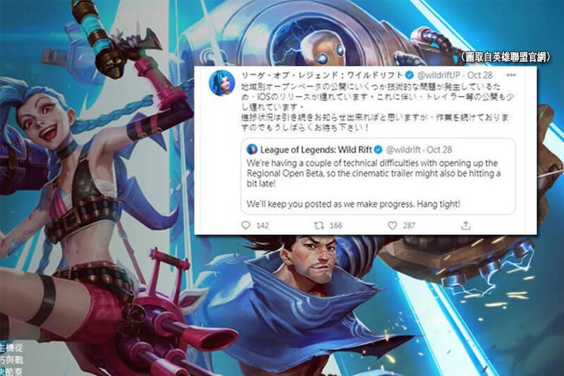 「英雄聯盟:激鬥峽谷」在日本開放公測不久後,出現伺服器擠爆,玩家登入困難情形,即便官方祭出鎖IP手段,還是免不了其他亞洲國家玩家使用VPN跳板登入,其中又以來自中國的玩家占大多數。對此,官方不得不進行維修,並在推特貼出道歉公告。(擷取自官方推特、官網,本報合成)