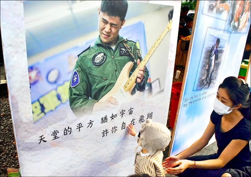 飛行員朱冠甍不幸殉職,同事在靈堂前布置他的生活剪影,剛滿周歲的女兒摸著父親照片,牙牙學語地喊著「爸爸」,場面令人鼻酸。(中央社)