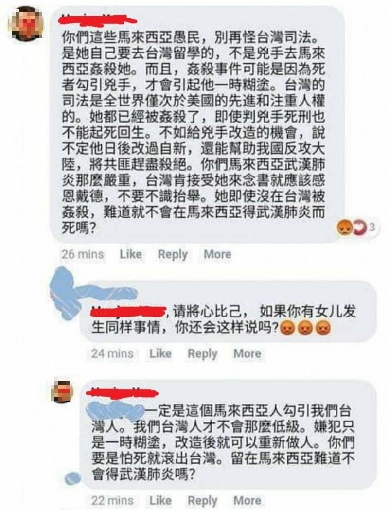 臉書引戰文貶低遇害女大生 馬國留台聯總憂不明勢力攻擊台灣