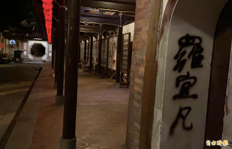 「神明我也不怕」!鹿港龍山寺今晚被噴漆13處 國定古蹟蒙難