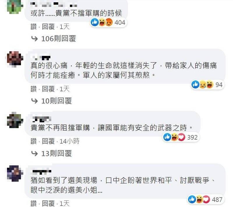 網友們嗆連勝文「都是國民黨擋預算」、「只有自己親身服過兵役,才知道國軍的辛苦」、「你有當兵嗎?沒有是在...」等。(圖擷自臉書)