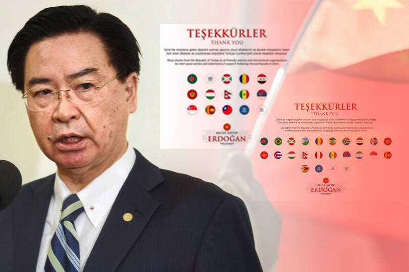 土耳其總統刪有我國旗推文,吳釗燮:台灣協助不會因中國打壓退縮。(本報合成)