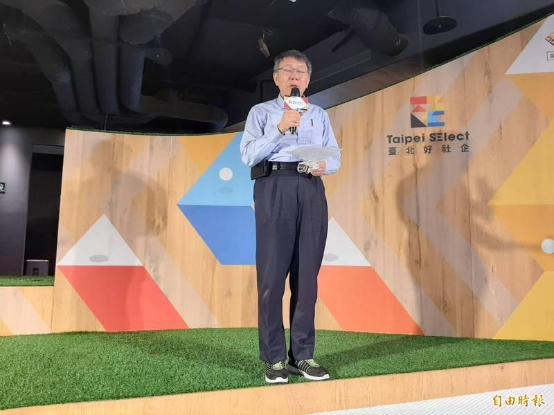 台北市長柯文哲今下午出席台北市政府與社會企業的成果發表會。(記者郭安家攝)