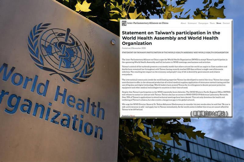 「對華政策跨國議會聯盟」(Inter-Parliamentary Alliance on China, IPAC)於2日發表公開聲明,呼籲世衛(WHO)接納台灣參與世衛大會(WHA)及所有WHO會議、機制與活動。(本報合成)