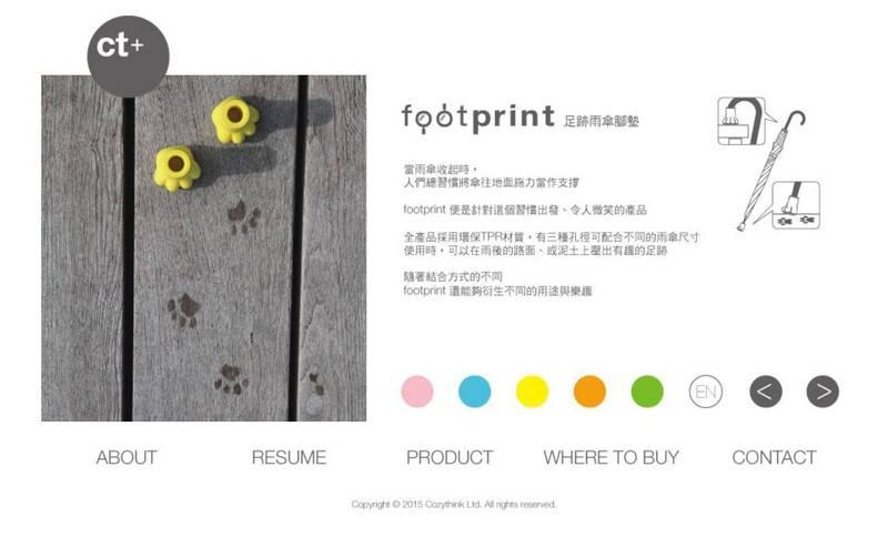 台灣設計師「cozythink」於2015年推出在傘尖設置貓掌印章的裝置「footprint 足跡雨傘腳墊」,廣受日本市場喜愛。(圖擷取自cozythink官方網站)