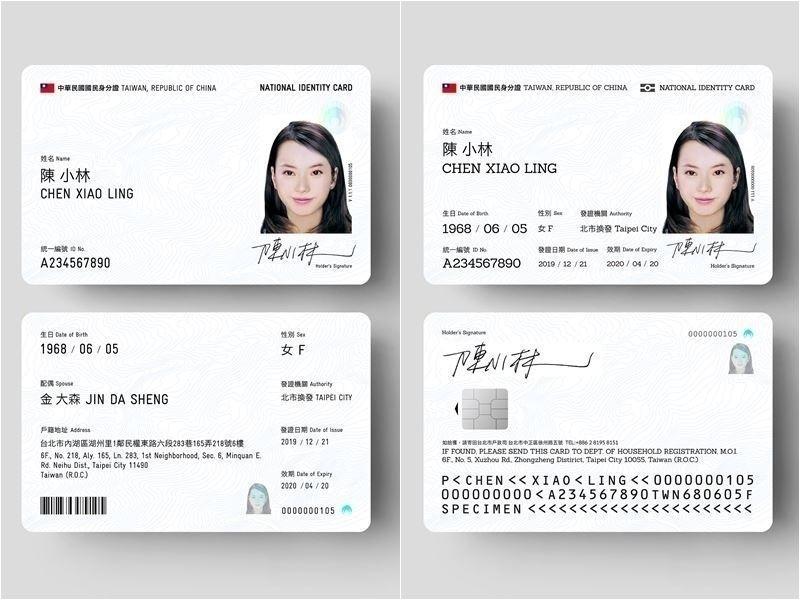 內政部推動換發新版數位身分證,遭學界質疑有資安、法制及管理問題。(資料照,取自內政部網站)