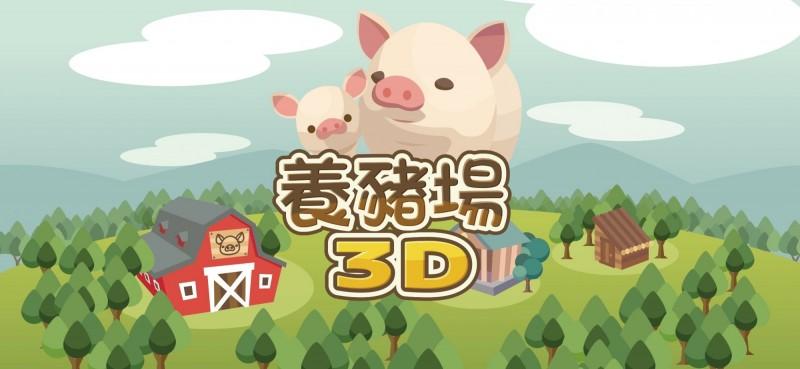 「養豬場3D」才上架一週就破5萬人下載。(記者王榮祥翻攝)