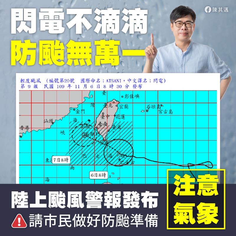 陳其邁在臉書上強調,高市府會以最嚴謹的標準來應對,並承諾市府相關局處會做好準備,持續盯緊颱風,守護市民安全。(圖取自陳其邁臉書)