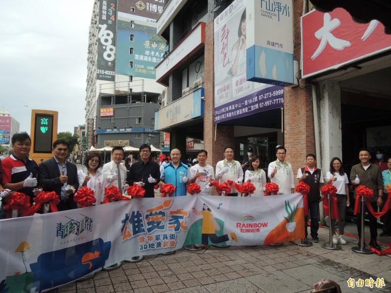 高雄市長陳其邁偕同立委趙天麟與多位高市議員,參與高雄青年路家具街3D地景「雄愛家」揭幕活動。(記者王榮祥攝)