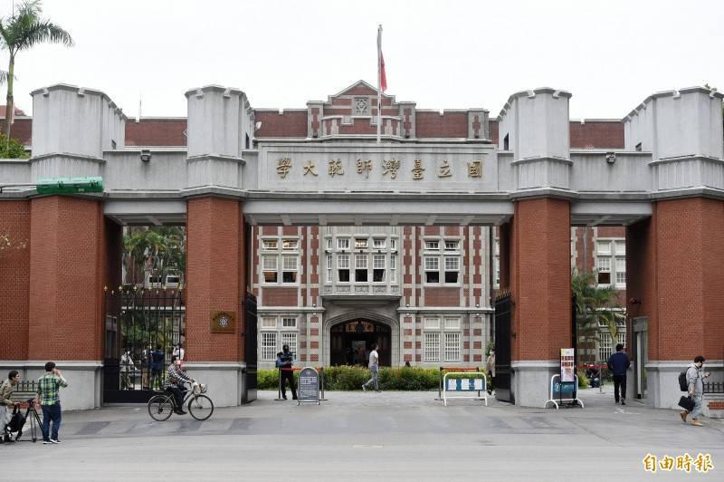 國立台灣師範大學近日傳出有女學生被尾隨和騷擾事件,校方今天表示,案情目前未明,正由警方調查之中。(資料照)