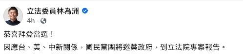 立法院國民黨團總召林為洲恭喜拜登當選美國總統,並將邀請蔡政府到立法院專案報告。(取自臉書)