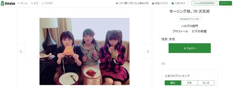 網路上瘋傳謠言,指稱《鬼滅之刃》原作吾峠呼世晴是照片中坐在最左邊的短髮女生。然而,事實上,該名女子是日本偶像團體「早安少女組」成員工藤遙。(圖擷取自_「モーニング娘。'20 天気組」部落格網誌)