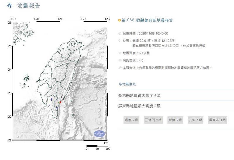 中央氣象局表示,今天上午10時45分台東縣近海地牛翻身。(圖翻攝自中央氣象局官網)