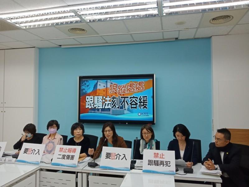 婦女團體在立法院召開記者會,呼籲跟蹤騷擾防制法立法刻不容緩。(立法院國民黨團提供)