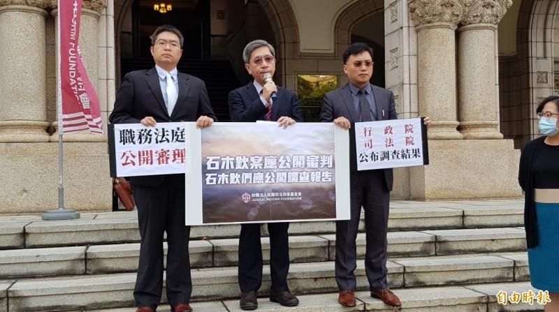 司改會董事長林永頌(中)到司法院要求公布調查報告。(記者溫于德攝)