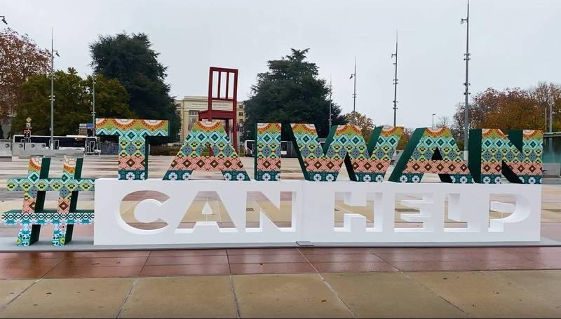 駐日內瓦辦事處在聯合國歐洲總部設置「#TaiwanCanHelp」立體裝置藝術,強力宣示台灣決心爭取參與WHA及WHO。 (圖擷取自臉書_Taiwan in Geneva)