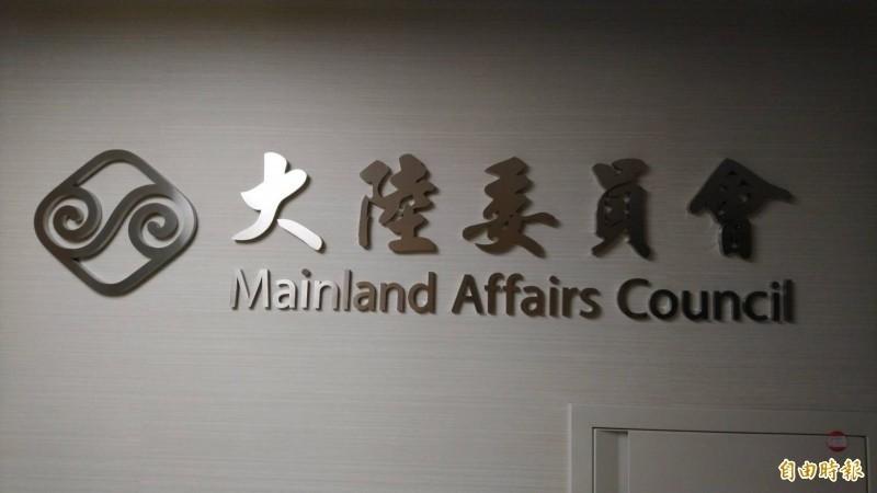 台灣大學一名中國籍學生日前反鎖在宿舍內輕生,陸委會說,對於這起不幸事件,陸委會深感遺憾。(資料照)