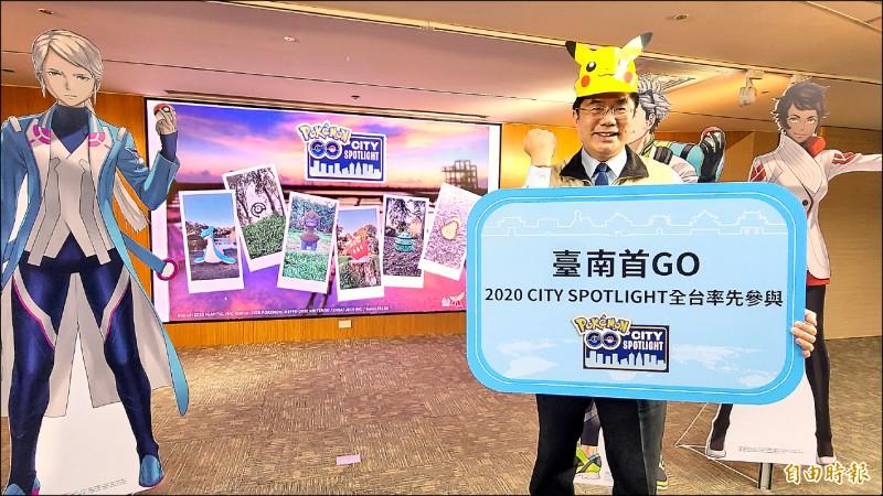 手遊Pokémon GO首創CITY SPOTLIGHT快閃活動,將於11月22日在台南市登場,台南市長黃偉哲邀全國訓練家共襄盛舉。 (記者劉婉君攝)