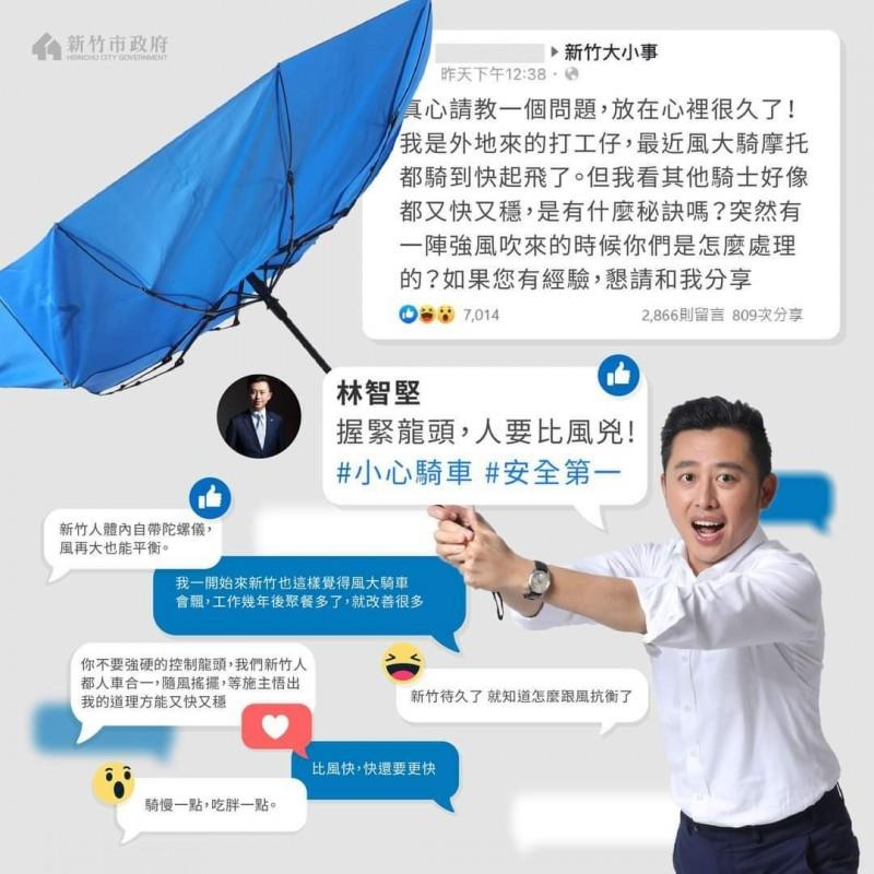 新竹風有多強?網路一篇詢問如何抵抗新竹風的貼文,引發網友3000多則留言,還引來新竹市長林智堅發文回應,都引起新竹人的共鳴。(記者洪美秀翻攝)
