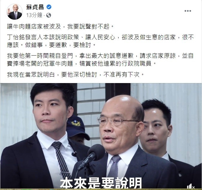 行政院長蘇貞昌告誡政院發言人丁怡銘「不准再有下次」。(圖取自蘇揆臉書)