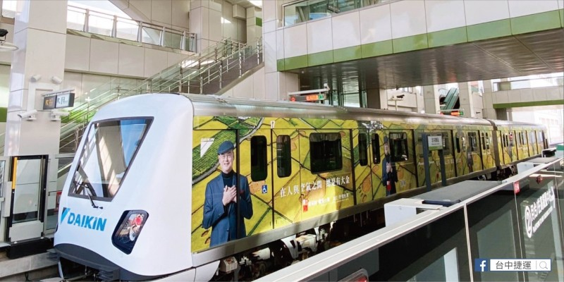台中捷運綠線有彩蛋,5部變裝車不定班次啟動。(圖取自中捷臉書)