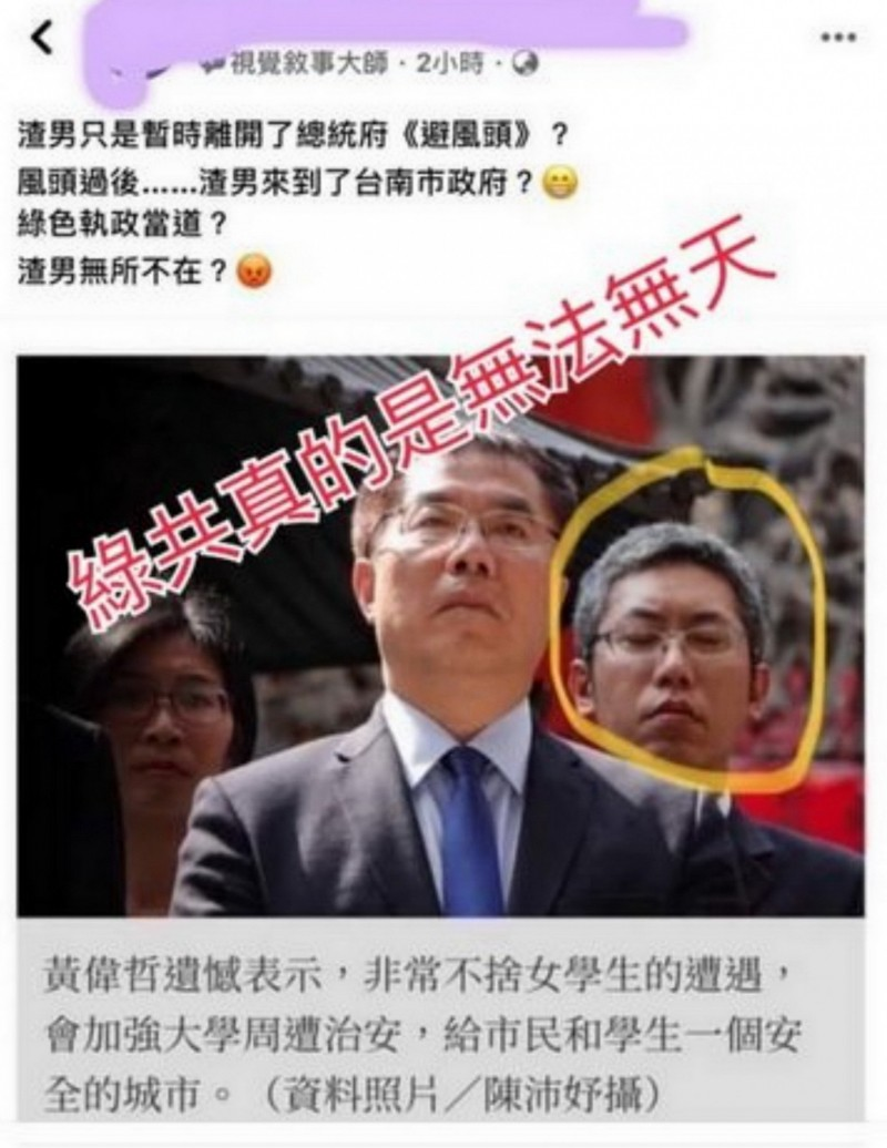 最近網路流傳出一張前總統府發言人丁允恭與台南市長黃偉哲的照片,謠傳丁到南市府上班,黃偉哲痛斥是謠言。(擷取自網路)