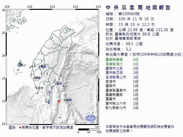 氣象局地震報告。(記者蕭玗欣翻攝)
