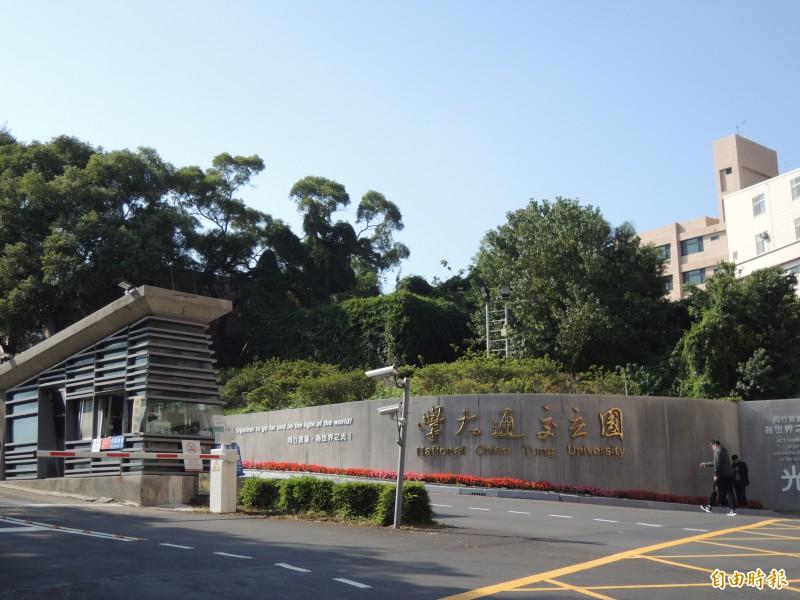 陽明交通大學預定明年2月掛牌,但需先遴選出首任校長報教育部。(本報資料照)