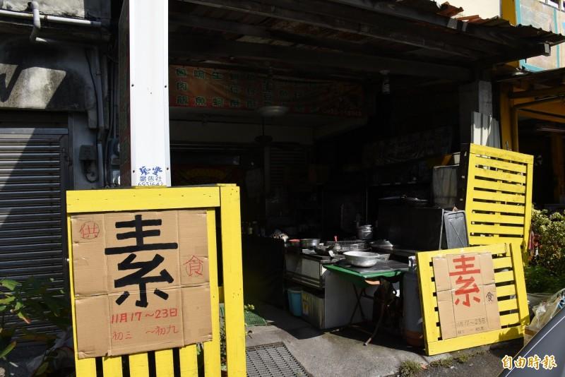 台西鄉茹素7天,部分店家改賣素食。(記者林國賢攝)