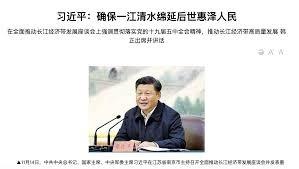 中國官媒新華社、人民日報的報導中,將習近平講話中的原句「一江清水惠澤人民」作成了標題。(取自網路)