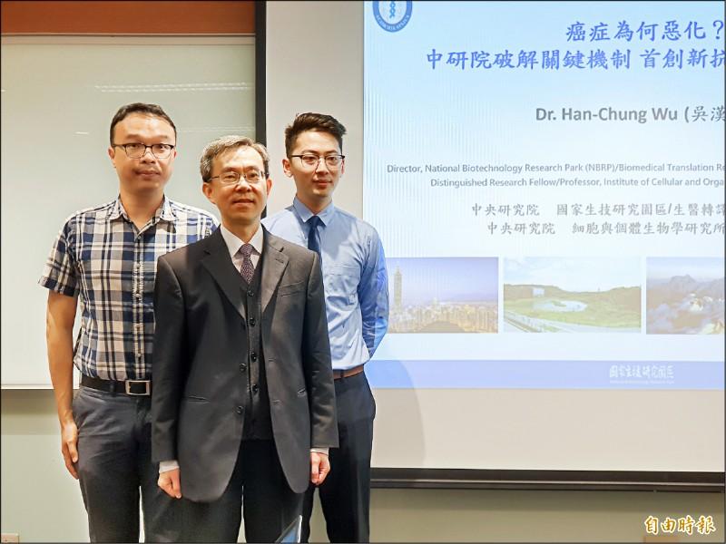 中研院特聘研究員吳漢忠(中)團隊開發出全球第一個可以直接殺死癌細胞的抗體,研究發表於國際期刊《癌症研究》,共同第一作者為梁剛豪(左)和陳皓年(右)。(記者簡惠茹攝)