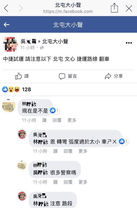吳男在臉書PO文中捷試運假訊息,引起民眾驚慌。(記者許國楨翻攝)
