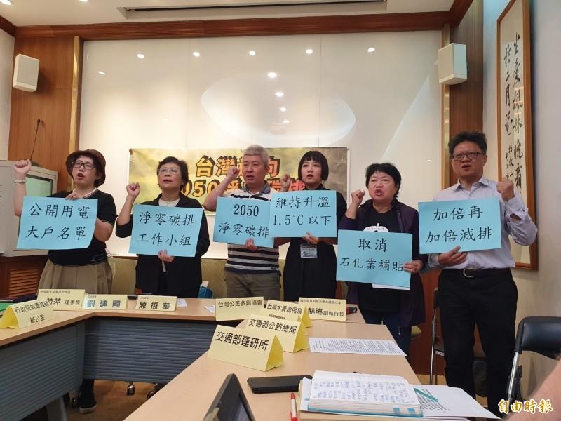台灣水資源保育聯盟等團體今於立法院召開記者會,針對台灣邁向2050年淨零碳排等議題發表看法。(記者謝君臨攝)