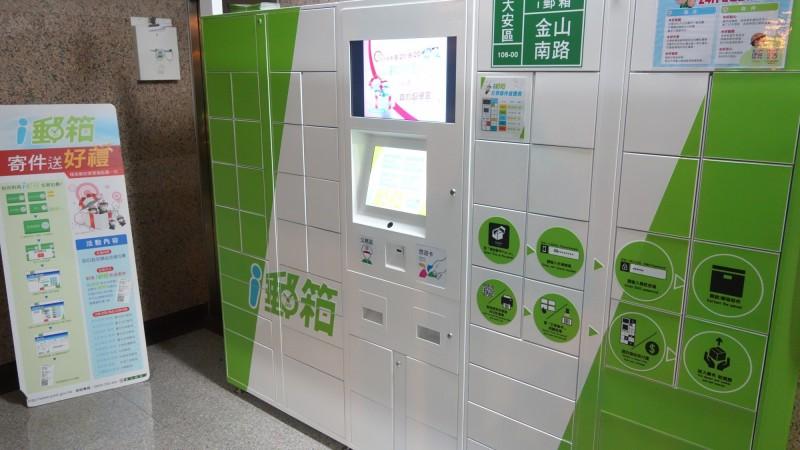 立委質詢i郵箱使用率創新低,中華郵政指出,隨著設置網絡完整,使用率會更好。(資料照)