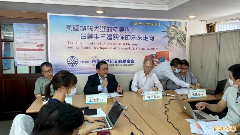 台灣新世紀文教基金會舉辦「美國總統大選結果與台美中三邊關係的未來走向」討論會。(記者黃欣柏攝)