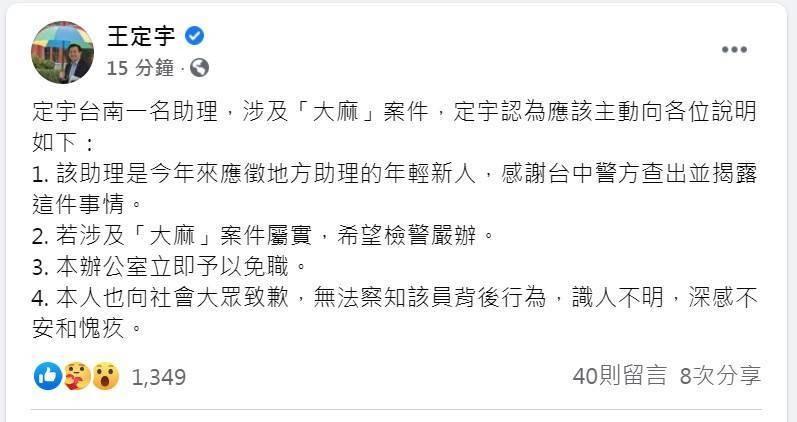 針對助理涉入販毒案,立委王定宇發表四項聲明。(記者張瑞楨翻攝)